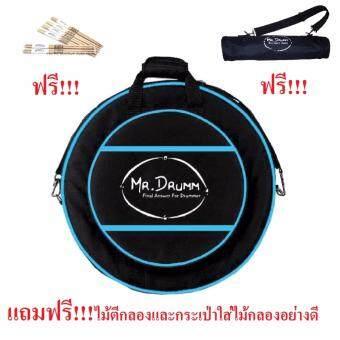 MR.DRUMM กระเป๋าใส่ฉาบ รุ่น CY-3 BAG ( BLACK) แถมฟรี ไม้ตีกลองและกระเป่าใส่ไม้กลอง มูลค่า950 บาท ฟรี!!!ทันที