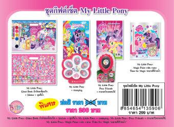 ชุดกิฟต์เซ็ต My Little Pony