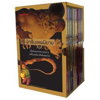 Nanmeebooks Box Set นักสืบเทพนิยาย