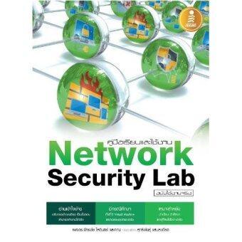 คู่มือเรียนและใช้งาน Network Security Lab ฉบับใช้งานจริง