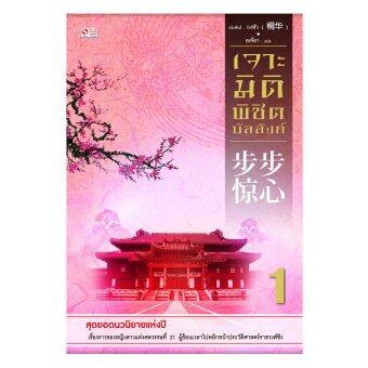 นิยายจีน หนังสือ เจาะมิติพิชิตบัลลังก์ ปู้ปู้จิงซิน ข้ามมิติ ลิขิตสวรรค์ Bu Bu Jing Xin Moon Lovers เล่ม 1-4 (จบ)