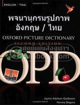 พจนานุกรมรูปภาพ อังกฤษ/ไทย (OXFORD PICTURE DI CTIONARY: ENGLISH/THAI)