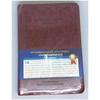 พระคริสตธรรมคัมภีร์ ฉบับมาตรฐาน ปกหนังอิตาลี สีแดงเข้ม รุ่นเน้นคำตรัสพระเยซู