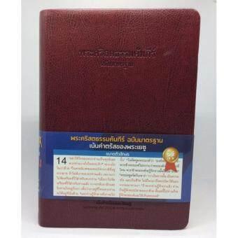พระคริสตธรรมคัมภีร์ ฉบับมาตรฐาน ปกหนังอิตาลี สีน้ำตาลอ่อน รุ่นเน้นคำตรัสของพระเยซู