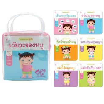 Plan for Kids หนังสือสำหรับเด็ก ชุด โลกรอบตัวของกุ๋งกิ๋ง 3 ภาษา(ไทย-อังกฤษ-จีน) 6 เล่ม พร้อมกระเป๋า