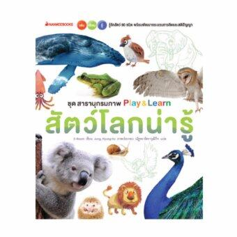สัตว์โลกน่ารู้ : ชุด สารานุกรมภาพ Play & Learn