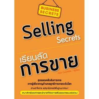 เรียนลัด...การขาย