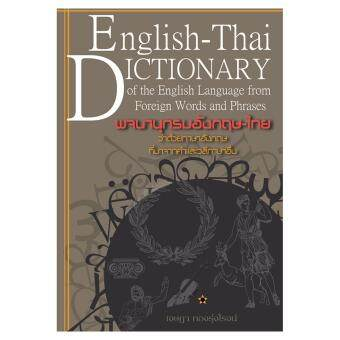 พจนานุกรมอังกฤษ-ไทย ที่มาจากคำและวลีภาษาอื่น