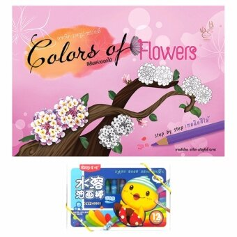 เทคนิควาดรูป ระบายสี ดอกไม้ แถมสีเทียน(ละลายน้ำ)