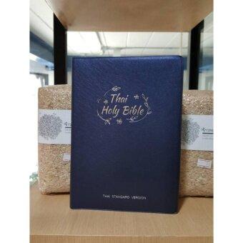 พระคริสตธรรมคัมภีร์ ฉบับมาตรฐาน ปกไวนิลสีกรมท่า ดัชนี