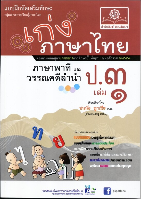 เก่ง ภาษาไทย ป.3 เล่ม 1 ภาษาพาที วรรณคดีลำนำ