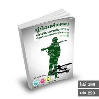 PUIFAIBOOK แนวข้อสอบนักเรียนนายสิบทหารบก/นายสิบเหล่าทหารราบ 2560 (image 1)