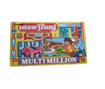 เกมเศรษฐีใหญ่