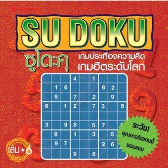 SUDOKU ซูโดะคุ เล่ม 6