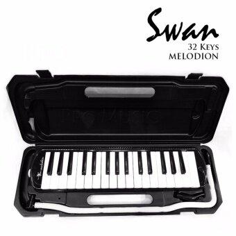 Swan Melodion เมโลเดี้ยน 32 คีย์ (สีดำ)