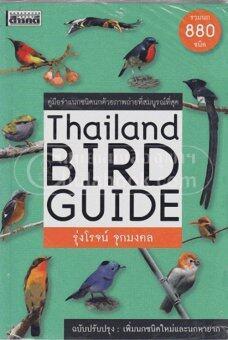 THAILAND BIRD GUIDE คู่มือจำแนกชนิดนกด้วยภาพถ ถ่ายที่สมบูรณ์ที่สุด (รวมนก 880 ชนิด)