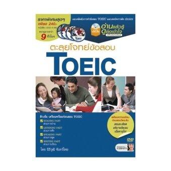 หนังสือ ตะลุยโจทย์ข้อสอบ TOEIC