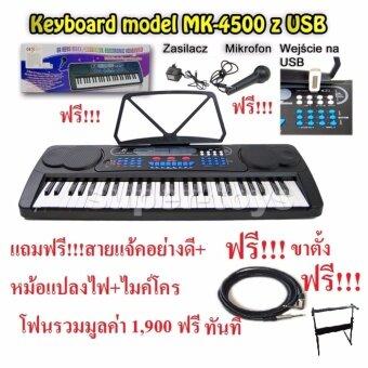 USA MK-4500 54 keyคีย์บอร์ด 54 คีย์มาตรฐาน ช่องเสียบ USB อย่างดี ฟังเพลง อัดเสียงได้ตามใจชอบ(ดำเงา)แถมฟรี ไมค์ร้อง สายแจ้คต่อลำโฟงอย่างดี หม้อแปลงอย่างดี ขาตั้งคีบอร์อย่างดีมูลค่า 1900 ฟรีทันที