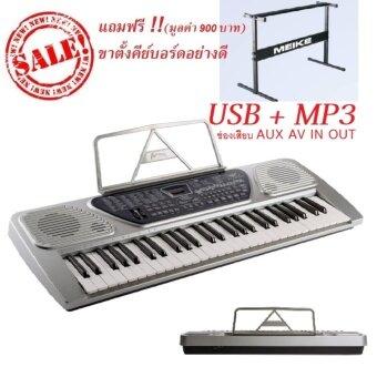 XTS-5499 คีย์บอร์ด 54 คีย์มาตรฐาน (คีย์ใหญ่) มี USB/MP3Built-in MP3 player with USB & Micro SD port แถมฟรี!!ขาตั้งคีย์บอร์ด มูลค่า 800 บาท