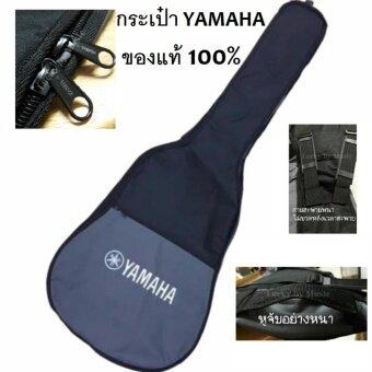 Yamaha กระเป๋ากีตาร์โปร่งหนังดำบุฟองน้ำอย่างดี กันน้ำได้ ทนทาน สายสะพายหลัง แถมฟรี สายกีต้าร์ Gibson