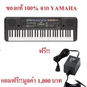 YAMAHA คีย์บอร์ด ยามาฮ่าKeyboard PSR-E253 ของแท้ 100% จาก YAMAHA แถมฟรี + Adapter Yamaha PA130T+ รวมมูลค่า 1000 ฟรีทันที!!!