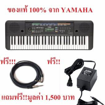 YAMAHA คีย์บอร์ด ยามาฮ่าKeyboard PSR-E253 ของแท้ 100% จาก YAMAHA แถมฟรี + Adapter Yamaha PA130T+สายแจ้คอย่างดี 5 เมตร รวมมูลค่า 1500 ฟรีทันที!!!