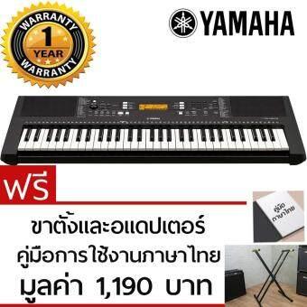 Yamaha คีย์บอร์ด รุ่น PSR-E363 (61 คีย์) - ฟรี คู่มือภาษาไทย ขาตั้งและอแดปเตอร์