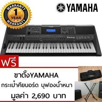Yamaha คีย์บอร์ด รุ่น PSR-E453 (61 คีย์) - แถมฟรี ขาตั้ง และกระเป๋าบุฟองน้ำหนา