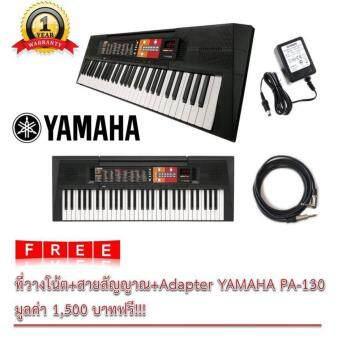 YAMAHA คีย์บอร์ดไฟฟ้า รุ่น PSRF-51+ Adapter 1000MA แถมฟรี สายสัญญาณ