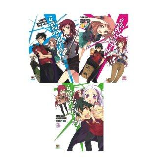 Zenshu Light Novel Hataraku Maousama!ผู้กล้าซึนซ่าส์กับจอมมารสู้ชีวิต เล่ม 1-3