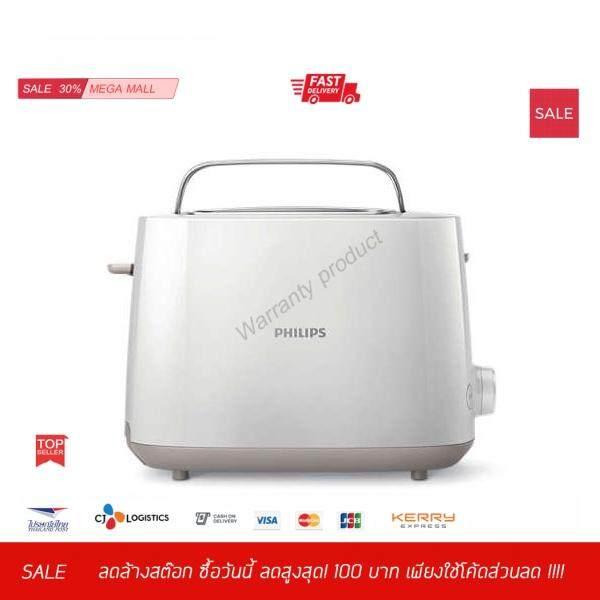 ยี่ห้อไหนดี  กระบี่ Goodlifeshops KITCHENTECH เครื่องปิ้งขนมปัง พร้อมส่ง ของแท้ Philips Toaster (HD2581/00)