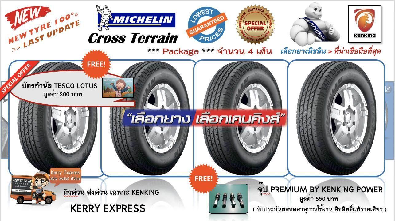 พระนครศรีอยุธยา ยางรถยนต์ขอบ17 Michelin 265/65 R17 Cross Terrain NEW!! ปี 2019 PACKAGE (4 เส้น) (ฟรี !! จุ๊ปใหม่เกรด Premium มูลค่า 850บาท)