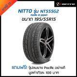 ประกันภัย รถยนต์ 2+ น่าน ยางรถยนต์ นิตโตะ Nitto รุ่น NT555G2 ขนาด 195/55R15 ราคาพิเศษ ปี17 ฟรี จุ๊ปลมอย่างดี