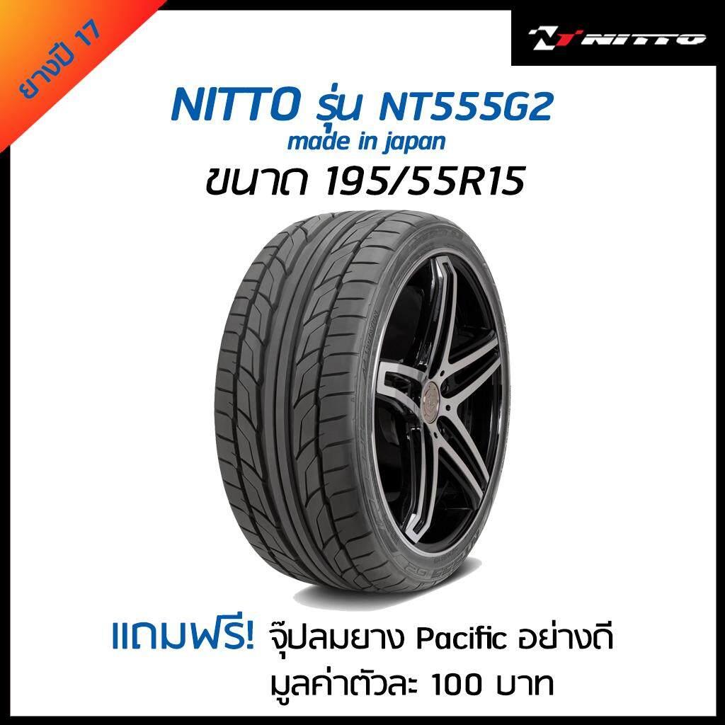 ประกันภัย รถยนต์ แบบ ผ่อน ได้ น่าน ยางรถยนต์ นิตโตะ Nitto รุ่น NT555G2 ขนาด 195/55R15 ราคาพิเศษ ปี17 ฟรี จุ๊ปลมอย่างดี