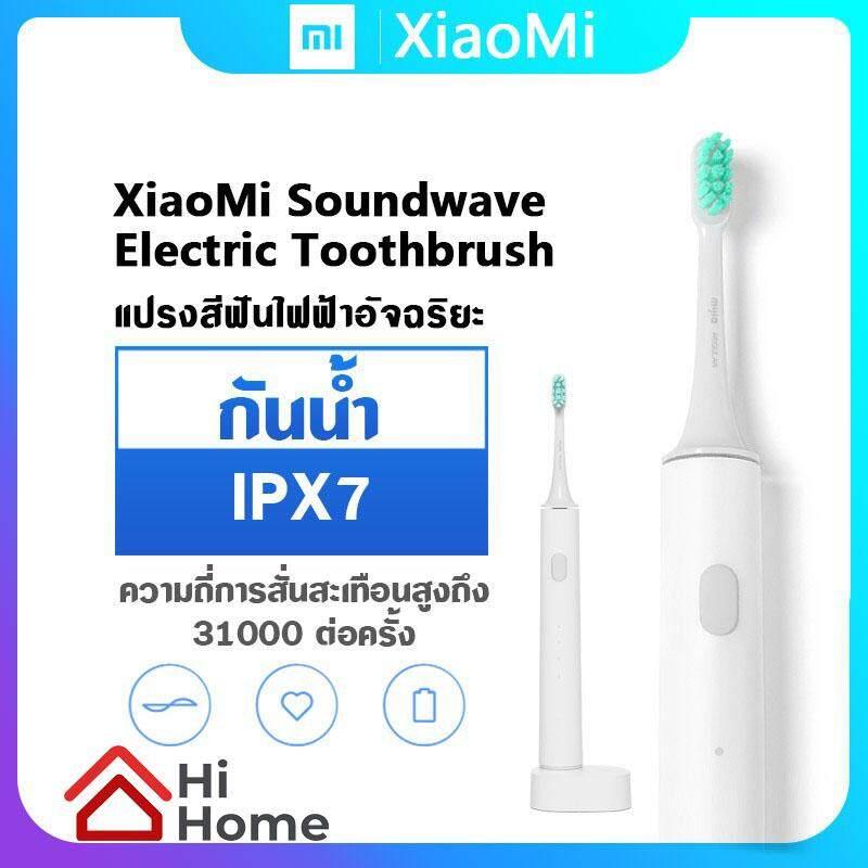 แปรงสีฟันไฟฟ้า ทำความสะอาดทุกซี่ฟันอย่างหมดจด อำนาจเจริญ Hihome Xiaomi Mijia Sound Wave Electric Toothbrush Smart Sonic Toothbrush Waterproof แปรงสีฟันไฟฟ้า แปรงสีฟัน แปรงสีฟันไฟฟ้า แปรงสีฟันไฟฟ้าxiaomi แปรงสีฟัน แปรงสีฟันไฟฟ้า ที่แปลงฟัน แปรงฟันใส่ถ่าน
