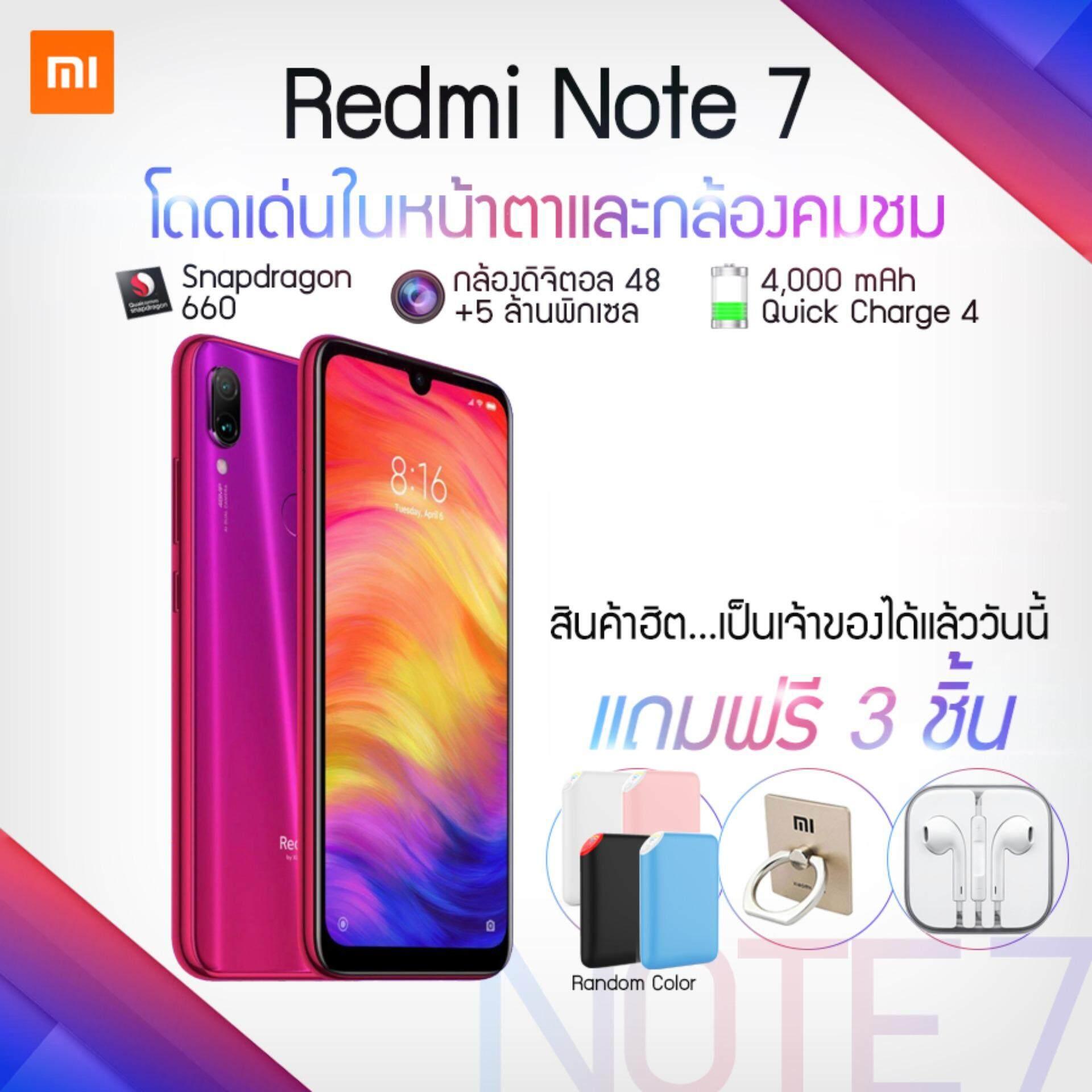 สอนใช้งาน  ปทุมธานี Xiaomi Redmi Note 7 3/32,4/64,4/128 [Global Version] [รับประกันร้าน 18 เดือน] แถมฟรี power bank หูฟัง และแหวนติดเคส mobile phone mi phone