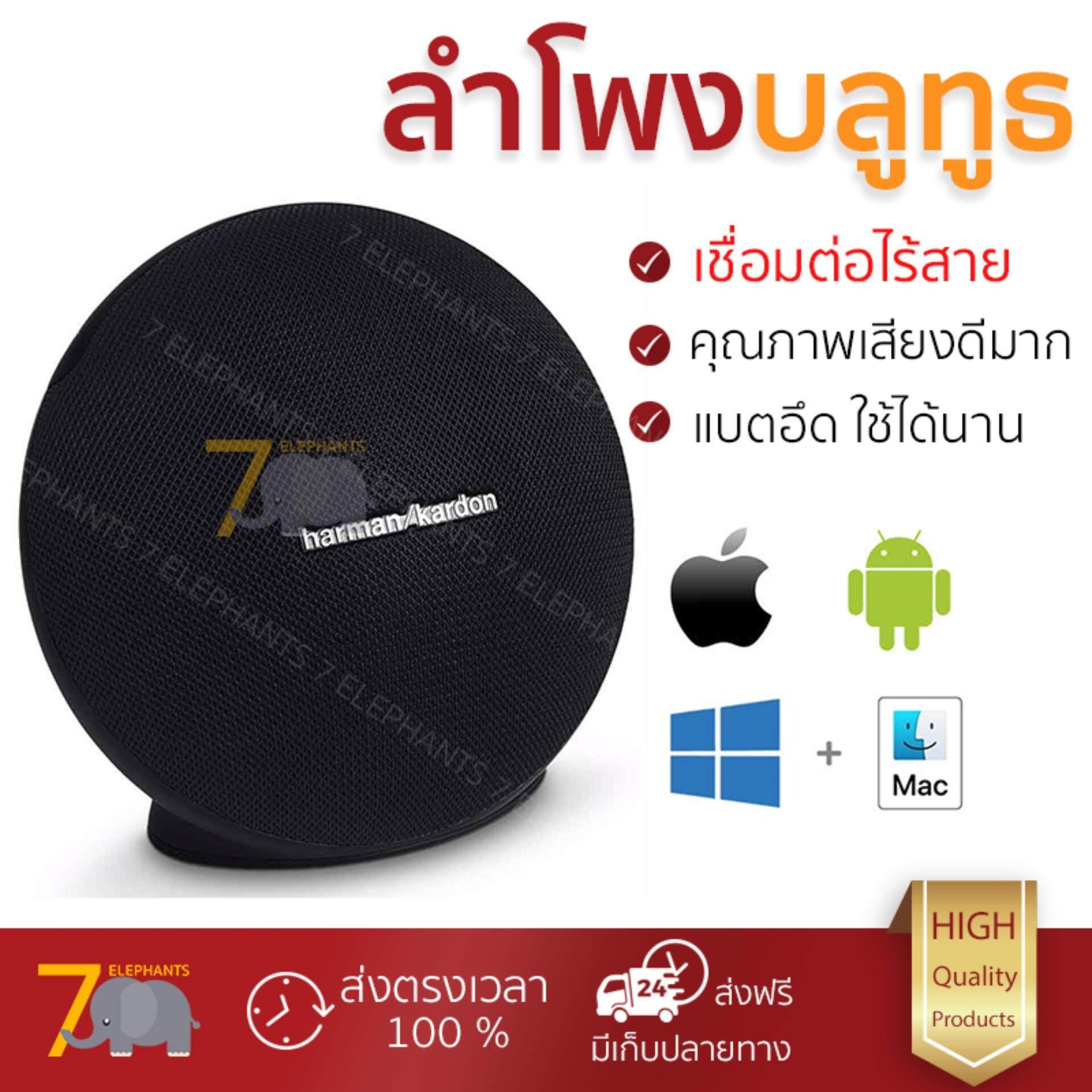 ยี่ห้อไหนดี  ฉะเชิงเทรา จัดส่งฟรี ลำโพงบลูทูธ  Harman Kardon Bluetooth Speaker 2.1 Onyx Mini Black เสียงใส คุณภาพเกินตัว Wireless Bluetooth Speaker รับประกัน 1 ปี