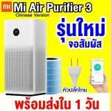 การใช้งาน  พะเยา 【แพ็คส่งใน 1 วัน】Xiaomi Mi Air Purifier 3 เครื่องฟอกอากาศPM 2.5 ( CN Ver. ) [[ รับประกัน 1 เดือน ]] / GodungIT