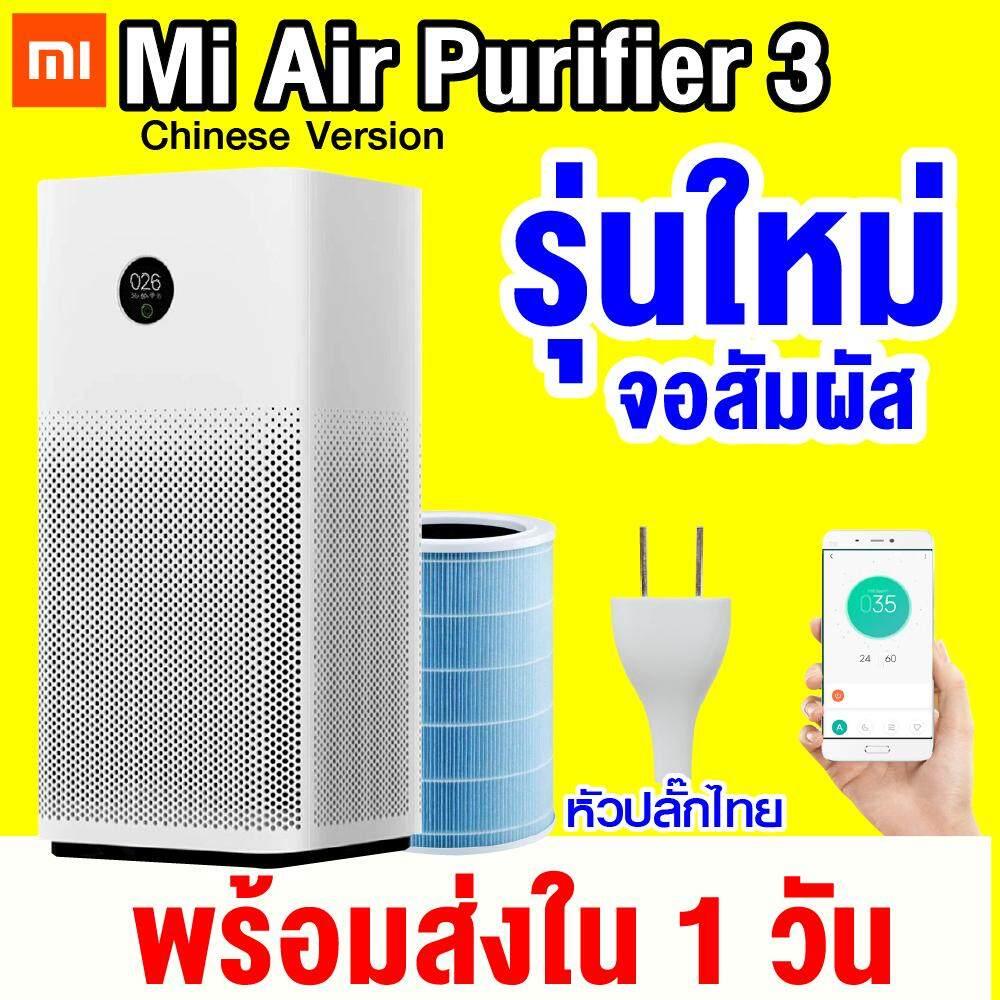 พะเยา 【แพ็คส่งใน 1 วัน】Xiaomi Mi Air Purifier 3 เครื่องฟอกอากาศPM 2.5 ( CN Ver. ) [[ รับประกัน 1 เดือน ]] / GodungIT