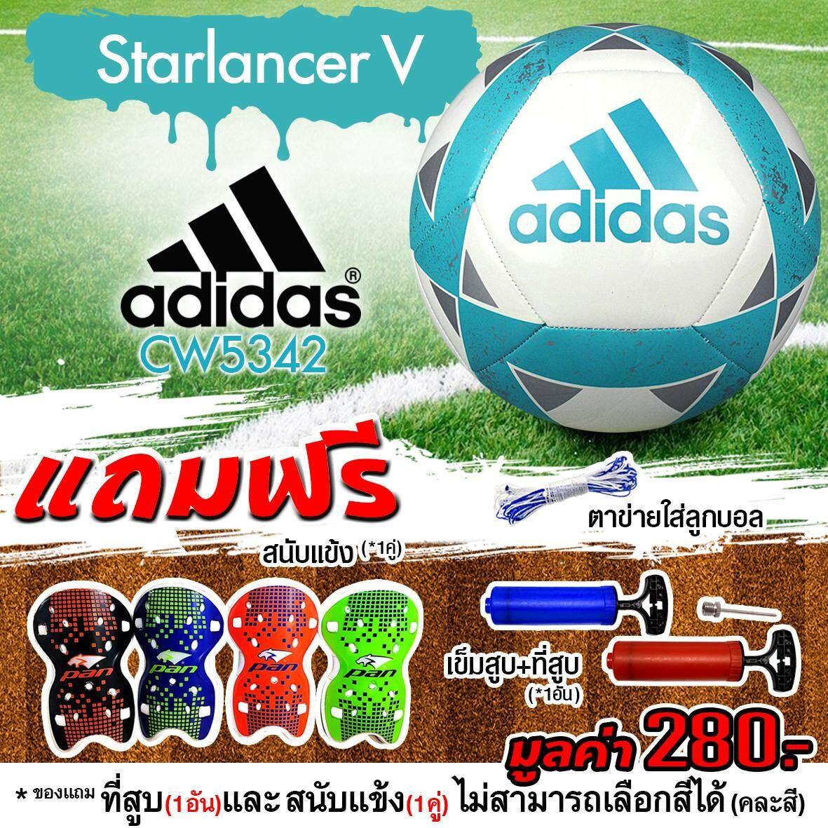 การใช้งาน  นครสวรรค์ Adidas ฟุตบอล หนัง อดิดาส Football Starlancer V CW5342 (500) แถมฟรี ตาข่ายใส่ลูกฟุตบอล + เข็มสูบสูบลม + สูบมือ HP-04 + สนับแข้ง Shin Guard Pan PSS025(280)