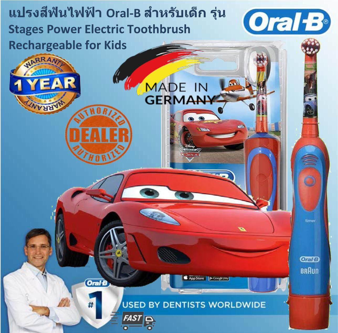 แปรงสีฟันไฟฟ้า ช่วยดูแลสุขภาพช่องปาก อุดรธานี Oral B Stages Power Kids Electric Toothbrush  Disney Car  แปรงสีฟันไฟฟ้าสำหรับเด็ก Oral B Stages รุ่น Disney Car
