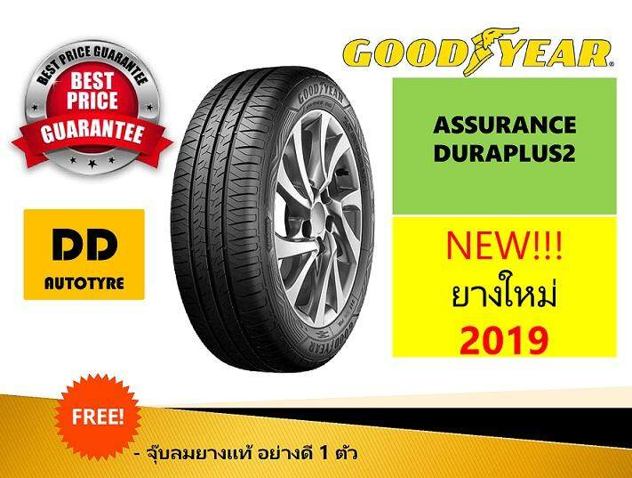 ประกันภัย รถยนต์ 2+ ชุมพร ยางรถยนต์ ขนาด 185/60R15 ยี่ห้อ Goodyear รุ่น Assurance Duraplus 2 รุ่นใหม่ New Model !!!  ( 1 เส้น ) ยางปี 2019