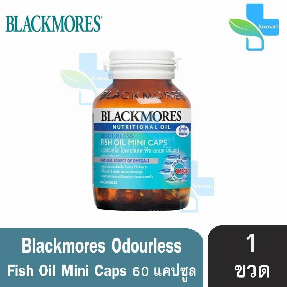การใช้งาน  กรุงเทพมหานคร Blackmores Odourless Fish Oil Mini Caps แบล็คมอร์ โอเดอร์เลส ฟิช ออย มินิ 60 แคปซูล [1 ขวด]