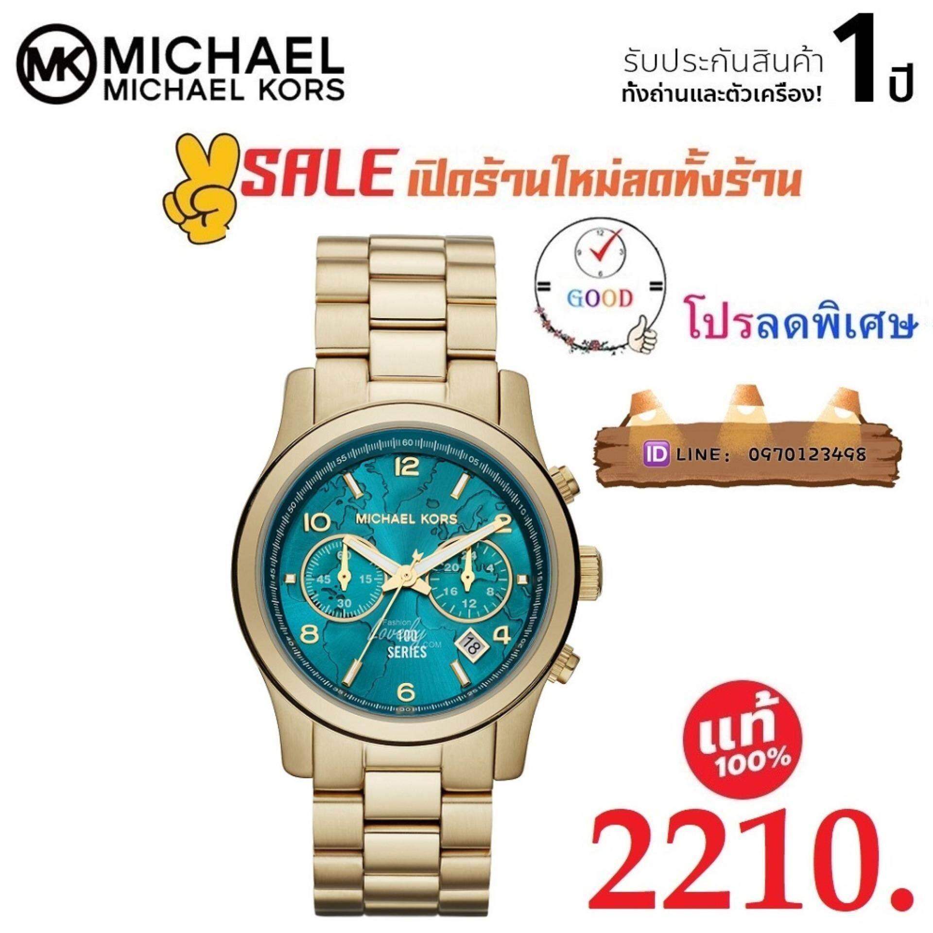 นาฬิกาผู้หญิง Michael Kors MK5815