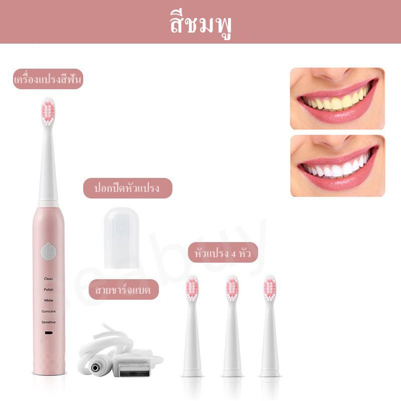 แปรงสีฟันไฟฟ้า ช่วยดูแลสุขภาพช่องปาก สุรินทร์ 5โหมดแปรงขนนุ่มหัวขับเคลื่อนแปรงสีฟันไฟฟ้ากันน้ำโซนิคสมาร์ทใหม่ 5 Functions Sonic Electric Toothbrush Rechargeable Teeth Tooth Brush Seabuy