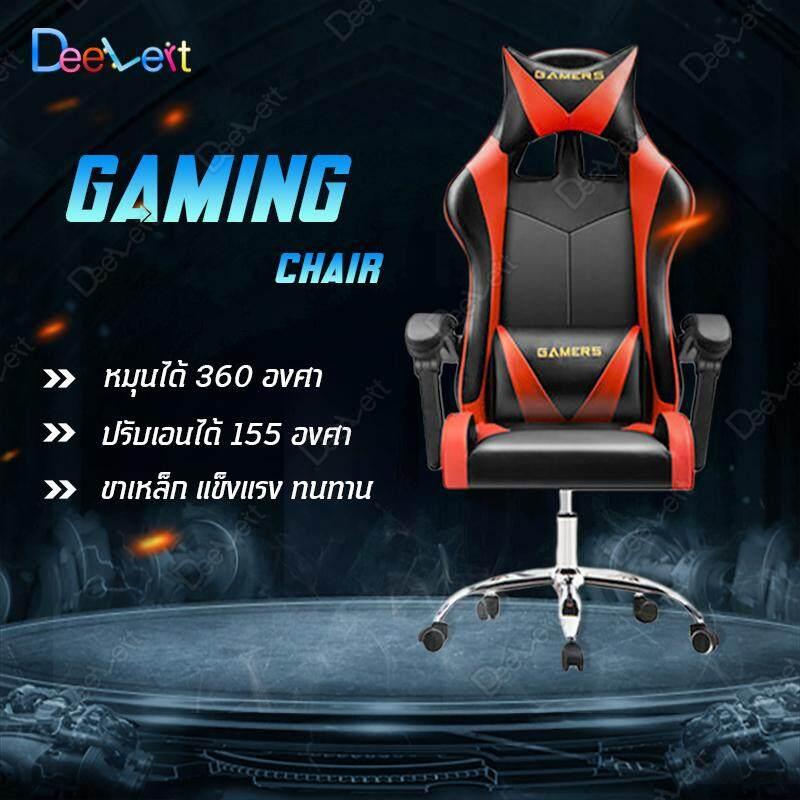 การใช้งาน  เก้าอี้เล่นเกม เก้าอี้เกมมิ่ง เก้าอี้ทำงาน เก้าอี้คอม เก้าอี้นอน เก้าอี้สำนังงาน เก้าอี้เล่นเกม Gaming Chair