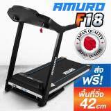 ลดสุดๆ AMURO ลู่วิ่งไฟฟ้า 2.5 แรงม้า รุ่น F18 AMURO Treadmill ฟังเพลงได้ เชื่อมต่อมือถือ