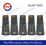 [แพ็ค5] PSI Remote รีโมทใช้กับกล่องดาวเทียม PSI ได้ทุกรุ่น ของแท้ 100% (ส่ง kerry ฟรี)