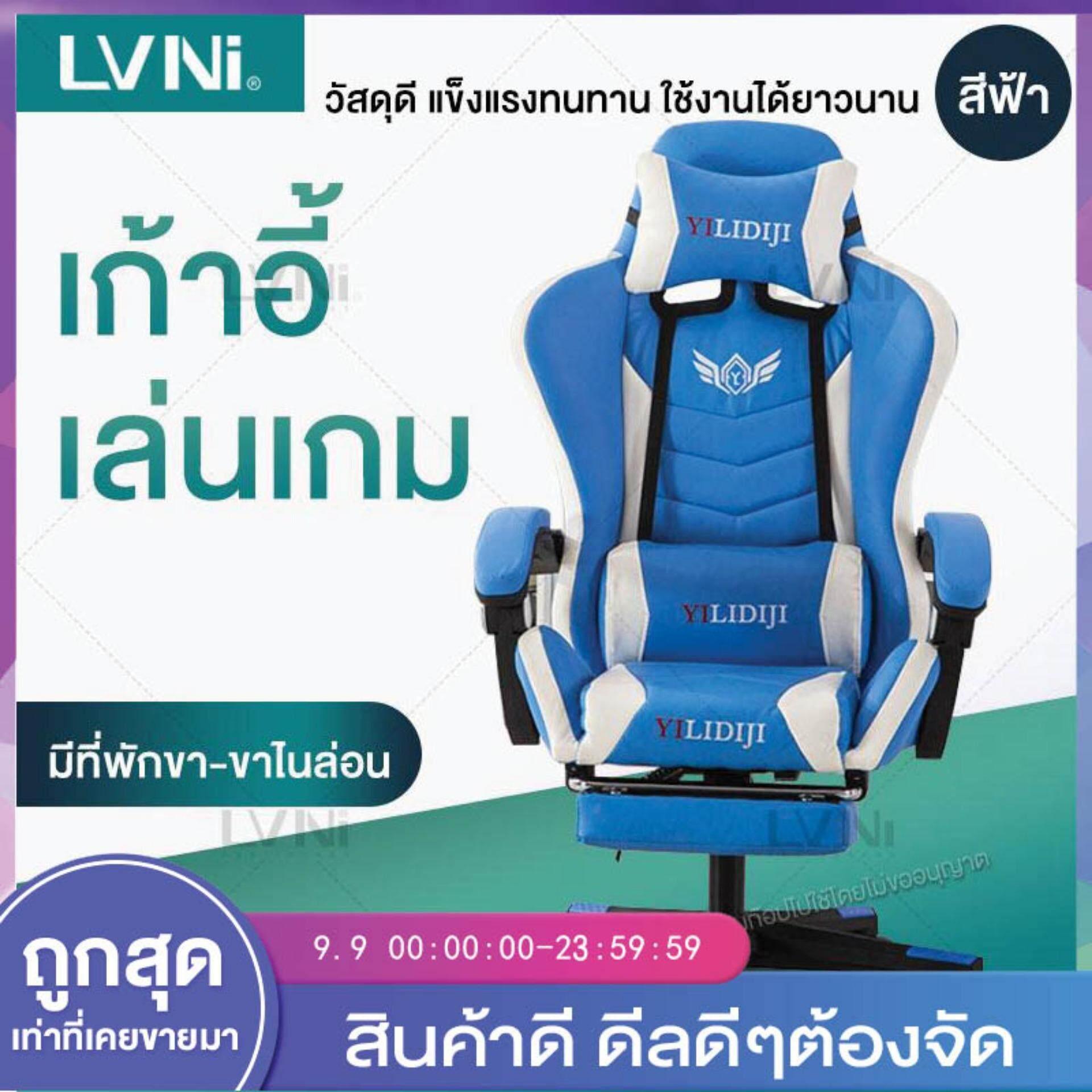 LVNI เก้าอี้เล่นเกม เก้าอี้เกมมิ่ง ปรับความสูงได้ มีที่นวดในตัว Gaming Chair รุ่น HM50