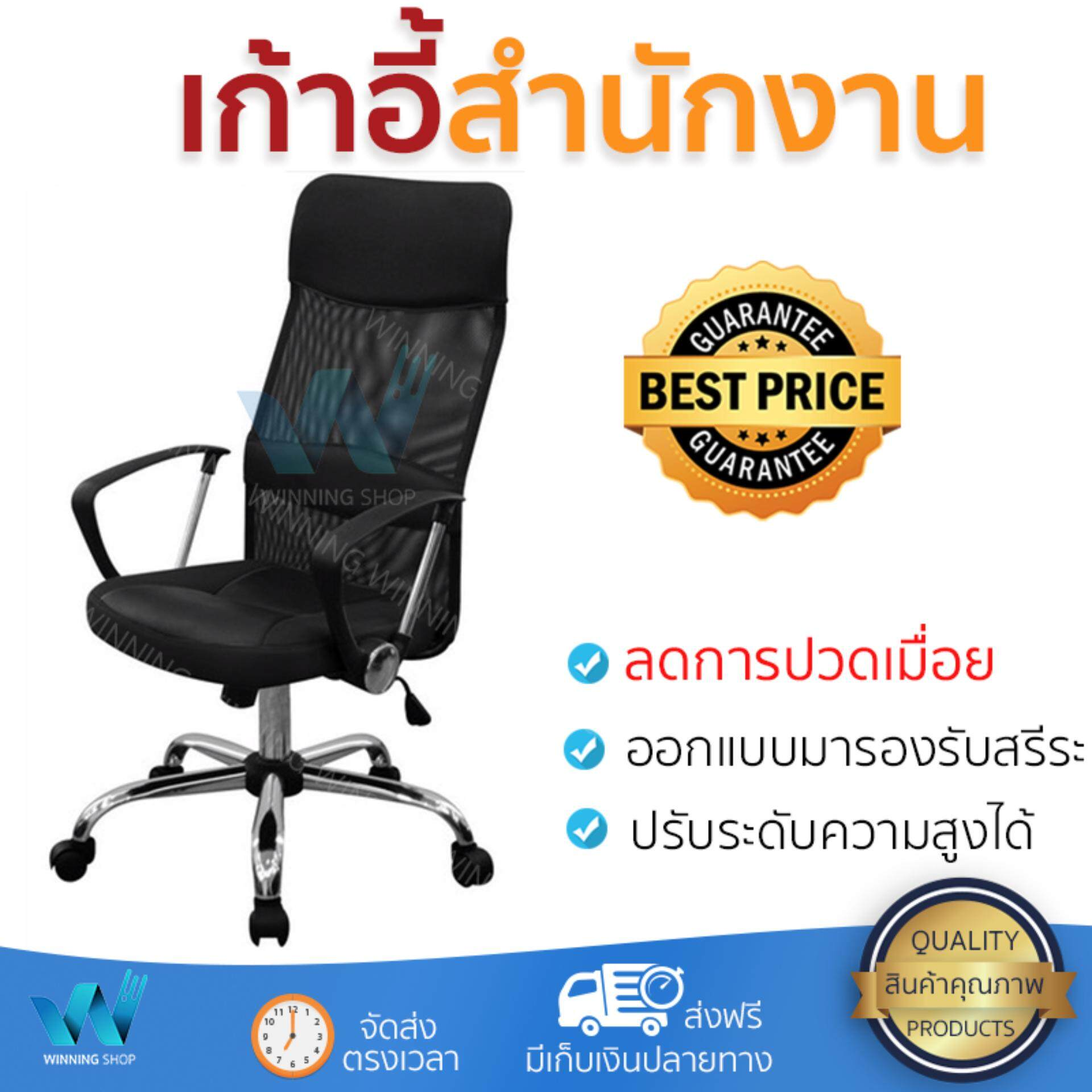 ขายดีมาก! ราคาพิเศษ เก้าอี้ทำงาน เก้าอี้สำนักงาน เก้าอี้สำนักงาน SURE PB-122 ดำ | SURE | PB-122 BLACK ลดอาการปวดเมื่อยลำคอและไหล่ เบาะนุ่มกำลังดี นั่งสบาย ไม่อึดอัด ปรับระดับความสูงได้ Office Chair จั